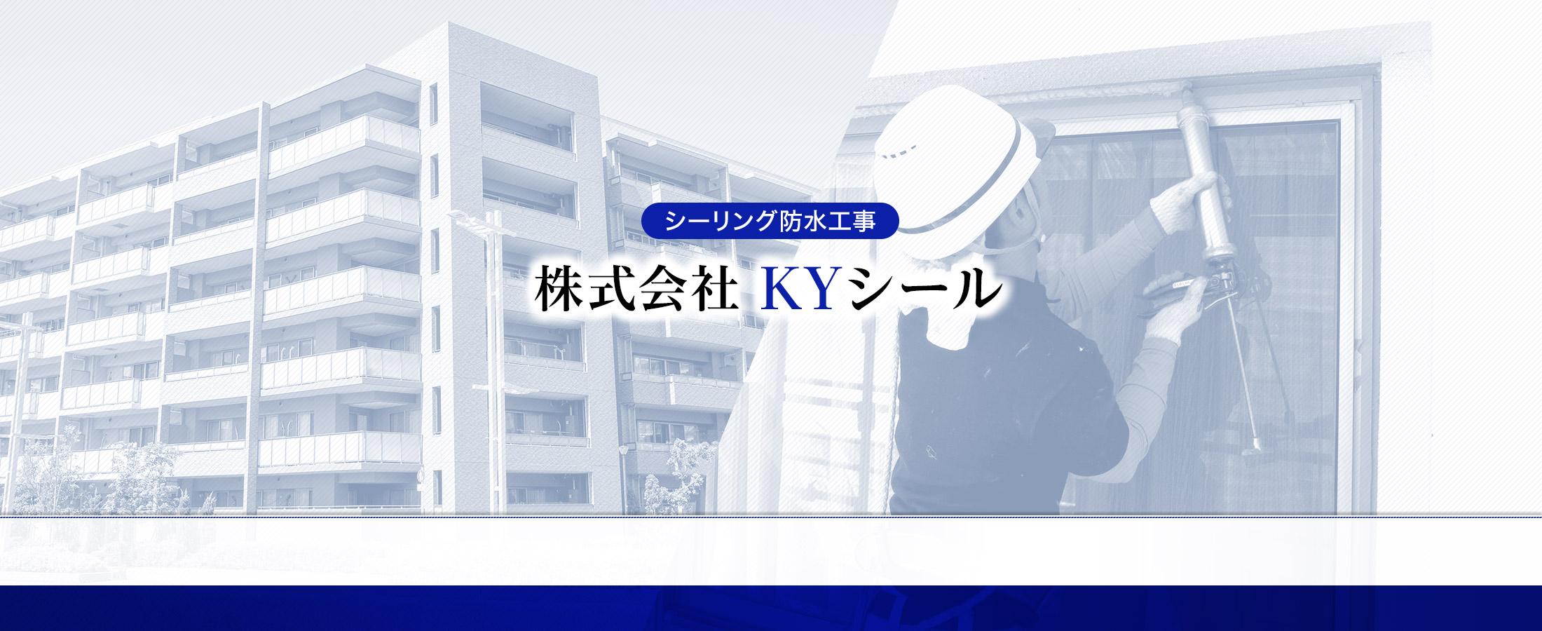 株式会社KYシール